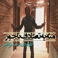 /Video/Reza-Yazdani-Messe-Ye-Tasadofe-Najor