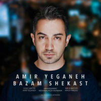 /Video/Amir-Yeganeh-Bazam-Shekast