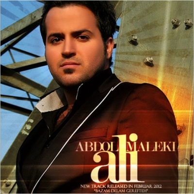 Ali abdolmaleki jonoon (new 2017) youtube.