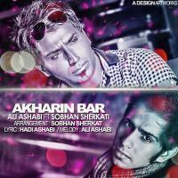 /MP3/Ali-Ashabi-Akharin-Bar-Ft-Sobhan-Sherkati