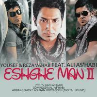 عشق من 2 - Eshghe Man 2(Ft Yousef & Reza)