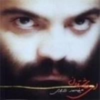 /MP3/Alireza-Assar-Sefre-Marzi