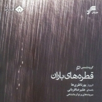 /MP3/Alireza-Ghorbani-Naghsh-e-Farsh-e-Del