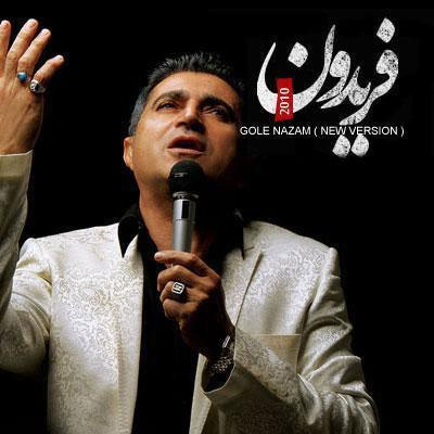 Fereydoun-Gole-Nazam-New-Version
