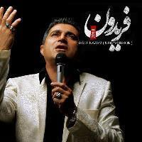 گل نازم - Gole Nazam (New Version)