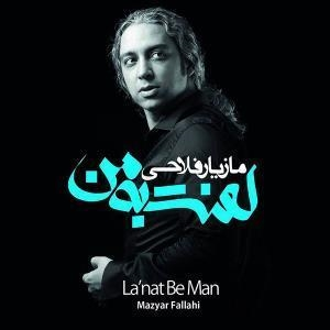 لعنت به من - Lanat Be Man