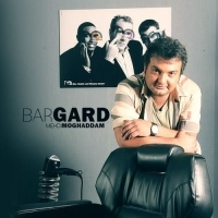 برگرد بیا - Bargard Bia (Club Mix)
