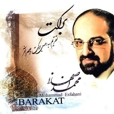 دانلود آهنگ جدید محمد اصفهانی مرو ای دوست