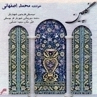 /MP3/Mohammad-Esfahani-Be-To-Mi-Andisham
