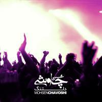 /MP3/Mohsen-Chavoshi-Deltang