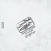 /MP3/Mohsen-Chavoshi-Hasrate-Khis