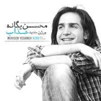 عذاب - Azab (New Version)