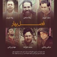 فصل بهار - Fasle Bahar(Various Artists)