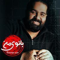 /MP3/Reza-Sadeghi-Banooye-Man