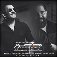 /MP3/Reza-Sadeghi-Majboor-Ft-Ali-Beheshti