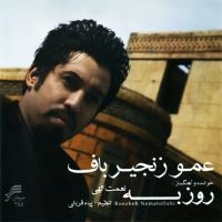 /MP3/Roozbeh-Nematollahi-Cheshm-Be-Rah