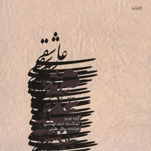 /Album/Salar-Aghili-Asheghi