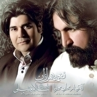 آتش سودا - Atash Soda