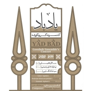 /Album/Salar-Aghili-Yad-Bad