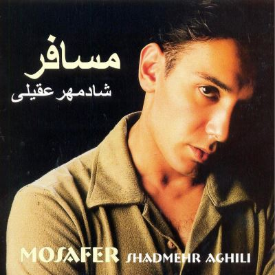 Shadmehr-Aghili-Poleh-Aatefeh