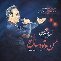 من و تو و سال نو - Mano To-o Sale No
