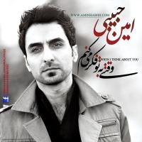 بی قرار - Bi Gharar (New Version)