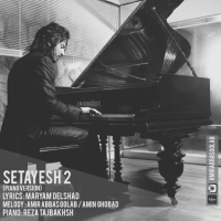 ستایش - Setayesh (Piano Version)