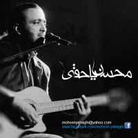 /MP3/Mohsen-Yahaghi-Divoone-Bazi