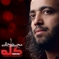 /MP3/Mohsen-Yahaghi-Darde-Nakhonde
