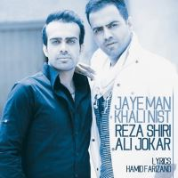 /MP3/Reza-Shiri-Jaye-Man-Ft-Ali-Jokar