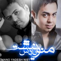 /MP3/Reza-Shiri-Mano-Yadesh-Nist-Ft-Farshad-Shakouri