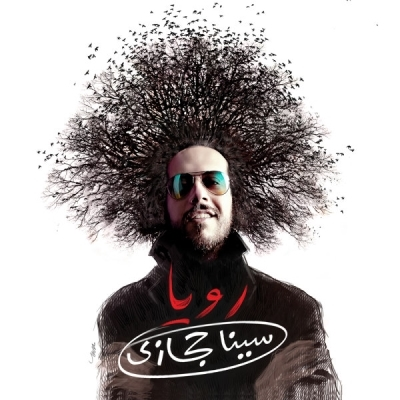 Sina-Hejazi-Mama-Album-Version