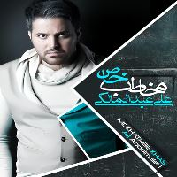 Ali-Abdolmaleki-Nashod-Album-Version
