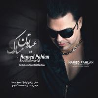رمیکس شادی - Remix Shadi