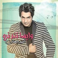 /MP3/Omid-Jahan-Aroom-Aroom
