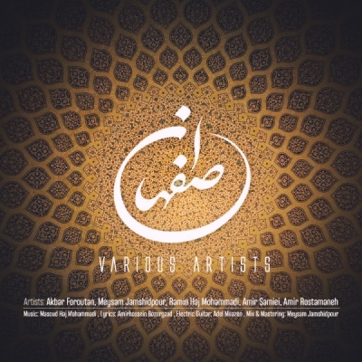 Various-Artists-Esfahan