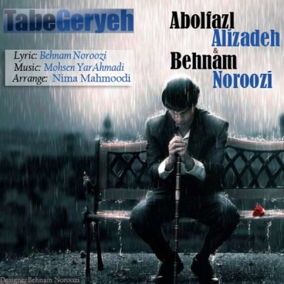 Abolfazl-Alizadeh-Tabe-Geryeh-(Ft-behnam-Noroozi)