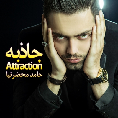 Hamed-Mahzarnia-Bi-To-Khoshhalam-Album