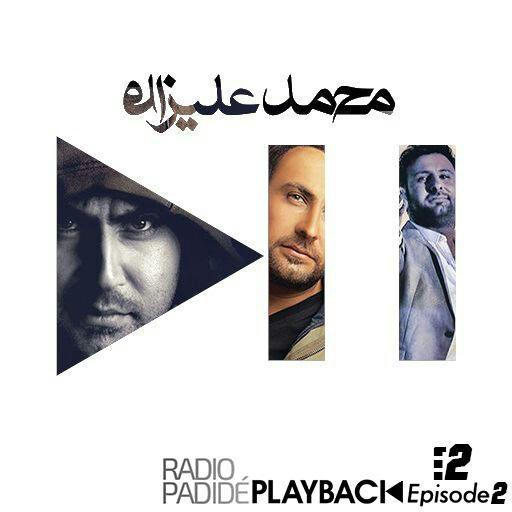 PlayBack-Mohammad-Alizadeh