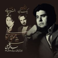 /MP3/Salar-Aghili-Moammaye-Shah-(Payani)