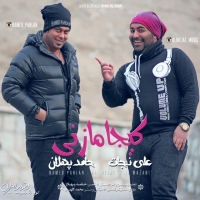 /MP3/Hamed-Pahlan-Kija-Mazani-Ft-Ali-Nejat