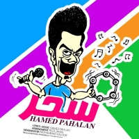 /MP3/Hamed-Pahlan-Sahar