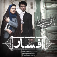 /MP3/Mohsen-Chavoshi-Afsar
