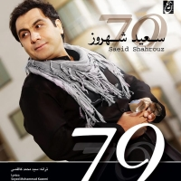 آره عاشقتم - Are Asheghetam