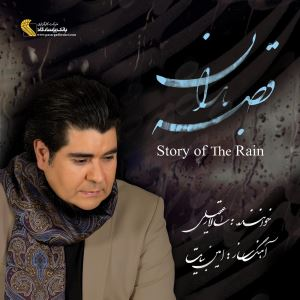 Story Of The Rain