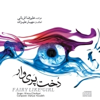 /MP3/Alireza-Ghorbani-Soudaye-Asheghi