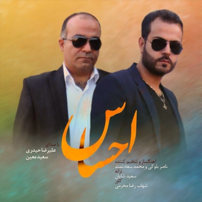Alireza-Heydari-And-Saeed-Moein-Ehsas