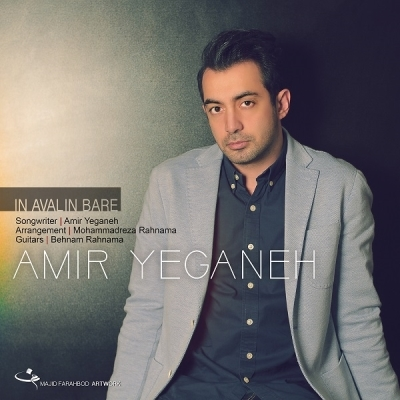 Amir-Yeganeh-In-Avalin-Bare