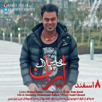 /MP3/Hamed-Pahlan-Iran