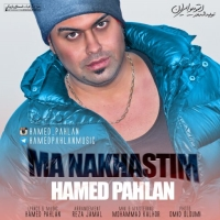 /MP3/Hamed-Pahlan-Ma-Nakhastim
